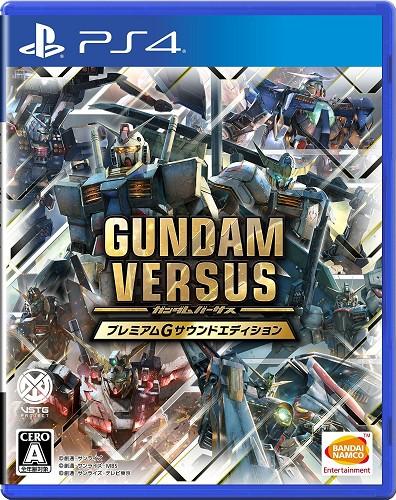 【PS4】ガンダムバーサス 期間限定生産版 プレミアムGサウンドエディション