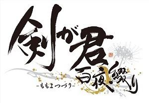 【PSVita】剣が君 百夜綴り(ももよつづり)[限定版]