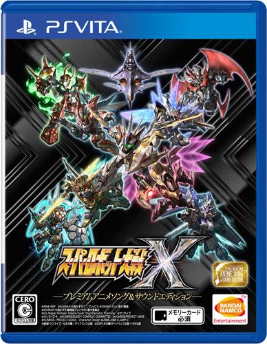 【PSVita】スーパーロボット大戦X プレミアムアニメソング&サウンドエディション(期間限定生産版)