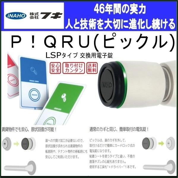 ピックル PIQRU LSPタイプ カードロックシリンダー 電子錠 後付 電気錠 FUKI INAHO