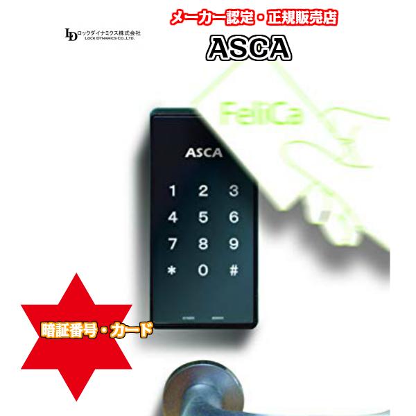 2台セット!!ロックダイナミクス ASCA アスカ(暗証番号・ICカード・テンキー)電子錠 後付 電子鍵