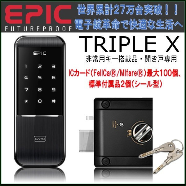 エピック(EPIC) 電子錠 後付け 電子鍵 オートロック TRIPLE X 3WAY(暗証番号・ICカード・非常キー・開き戸)