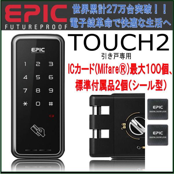 電子錠 後付け 電子鍵 オートロック エピック(EPIC) TOUCH hook 2 (暗証番号・ICカード・引き戸)