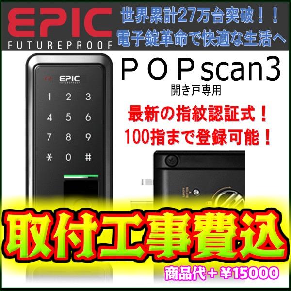 エピック(EPIC) POPscan3 (暗証番号・指紋認証・開き戸)電子錠 後付け 電子鍵 指紋認証 オートロック