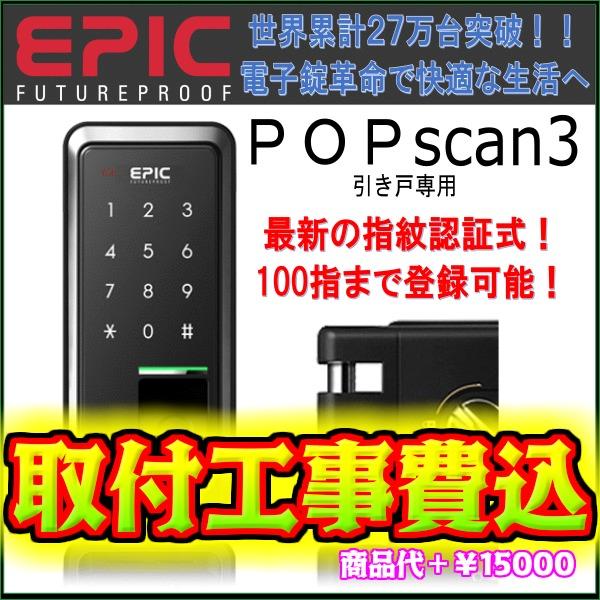 エピック(EPIC) POPscan3 (暗証番号・指紋認証・引き戸)電子錠 後付け 電子鍵 指紋認証 オートロック