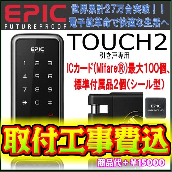 エピック(EPIC) TOUCH hook 2 (暗証番号・ICカード・引き戸)電子錠 後付け 電子鍵 オートロック