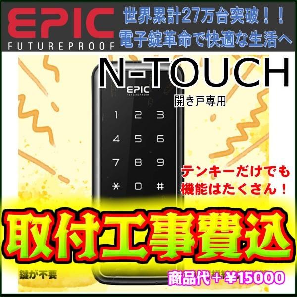 エピック(EPIC) N-TOUCH (暗証番号)開き戸 電子錠 電気錠 後付け オートロック