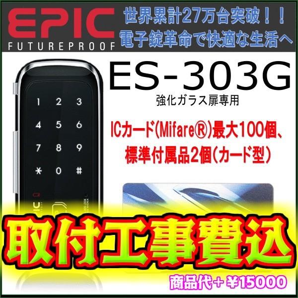 エピック ES-303G ガラス扉専用 (開き戸・ICカードキー・暗証番号)電子錠 オートロック 電子鍵 オートロック