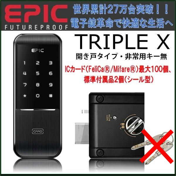 電子錠 後付け 電子鍵 オートロック エピック(EPIC) TRIPLE X 2WAY(暗証番号・ICカード・フェリカ・開き戸)