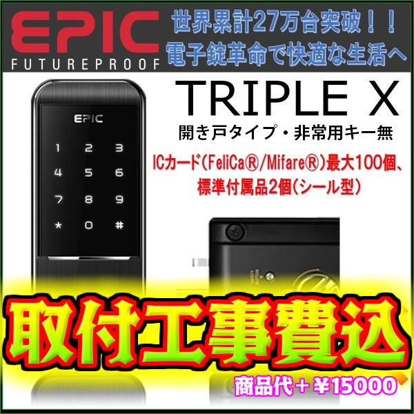 エピック(EPIC) TRIPLE X 2WAY(暗証番号・ICカード・フェリカ・開き戸)電子錠 後付け 電子鍵 オートロック