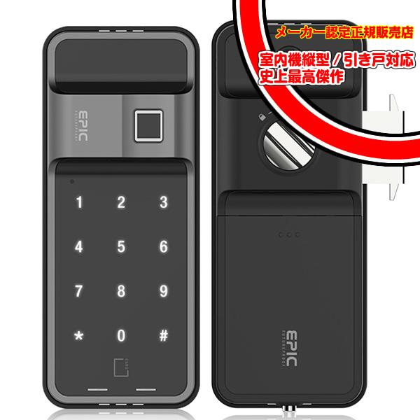 メーカー特約店サポート付き 史上最高電子錠 後付け 電子鍵 指紋認証 オートロック エピック(EPIC) 室内機縦型ES-F500D (暗証番号・指紋認証・カード認証・リモコン・アプリBluetooth開錠・引き戸兼用)