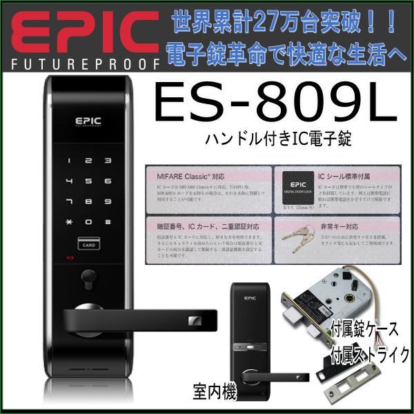 電子錠 後付け 電子鍵 オートロック エピック(EPIC)ES-809L (暗証番号・ICカード・開き戸)ハンドル付き