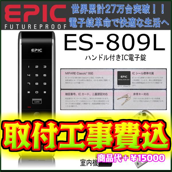 エピック(EPIC)ES-809L (暗証番号・ICカード・開き戸)ハンドル付き 電子錠 後付け 電子鍵 オートロック