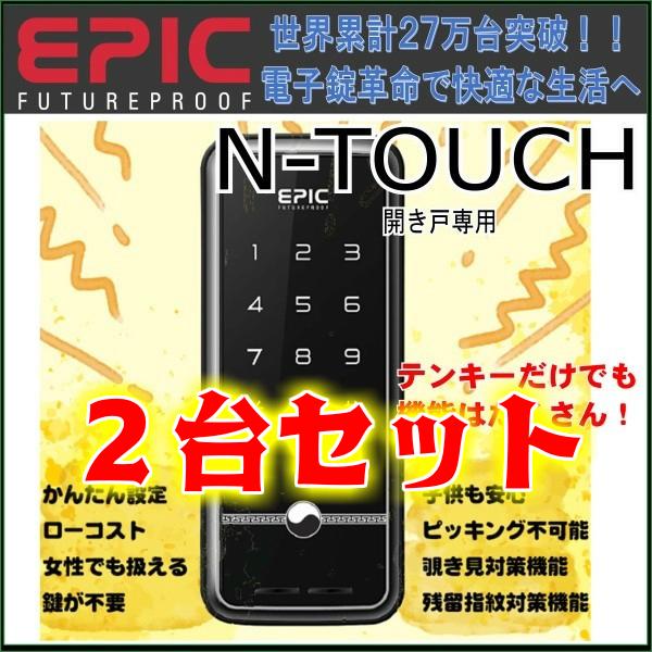 2台セット!!エピック(EPIC) N-TOUCH (暗証番号)開き戸 電子錠 電気錠 後付け オートロック