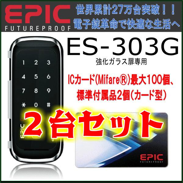 2台セット!!ガラス扉専用 エピック ES-303G (開き戸・ICカードキー・暗証番号)電子錠 オートロック 電子鍵 オートロック