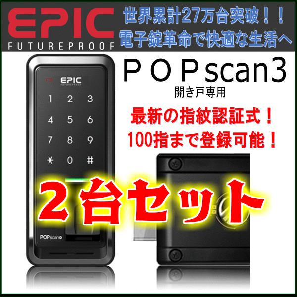 2台セット!!エピック(EPIC) POPscan3 (暗証番号・指紋認証・開き戸)電子錠 後付け 電子鍵 指紋認証 オートロック