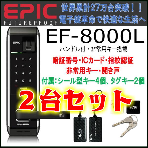 2台セット!!エピック(EPIC) EF-8000L(暗証番号・ICカード・指紋認証・非常キー・開き戸)ハンドル付き 電子錠 後付け 電子鍵 オートロック