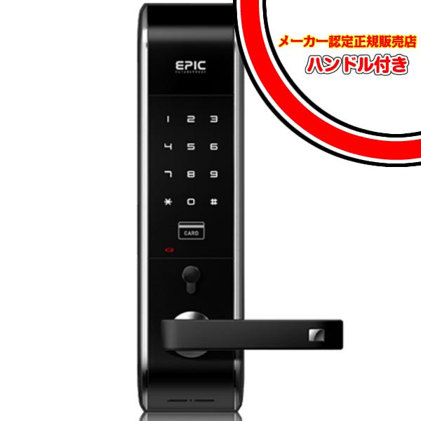 2台セット!!エピック(EPIC)ES-809L (暗証番号・ICカード・開き戸)ハンドル付き 電子錠 後付け 電子鍵 オートロック