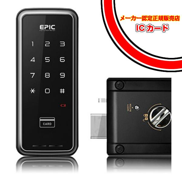 購入後のサポート付き 電子錠 後付け 電子鍵 オートロック エピック(EPIC) TOUCH 2 (暗証番号・ICカード・開き戸)