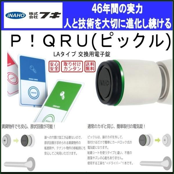 ピックル PIQRU LAタイプ カードロック シリンダー交換 電子錠 後付 電気錠 FUKI INAHO