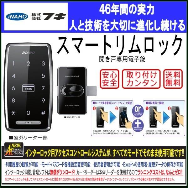 スマートリムロック SmartRimLock(暗証番号・ICカード)リモコンなし 電子錠 後付 電気錠 FUKI INAHO