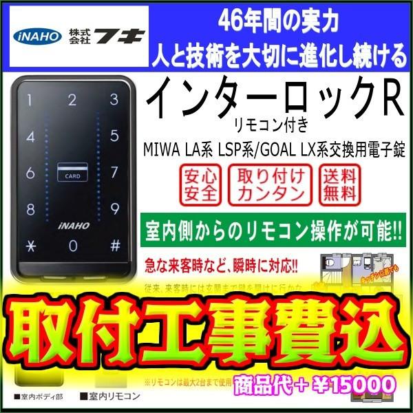 インターロック INTER LOCK(暗証番号・ICカード)リモコン付き 電子錠 後付 電気錠 シリンダー交換錠 FUKI INAHO