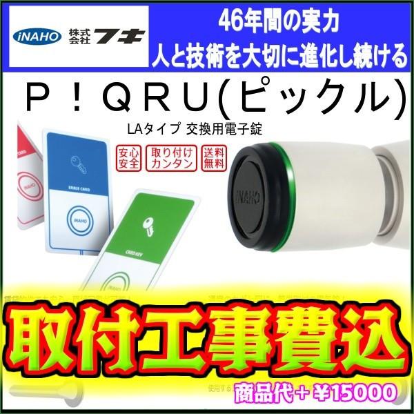 ピックル PIQRU カードロックシリンダー LAタイプ 電子錠 後付 電気錠 FUKI INAHO
