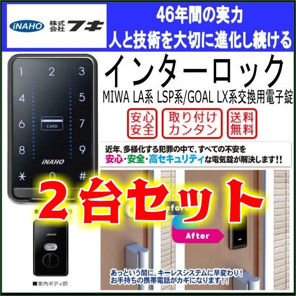 2台セット!!インターロック INTER LOCK(暗証番号・ICカード)リモコンなし 電子錠 後付 電気錠 シリンダー交換錠 FUKI INAHO