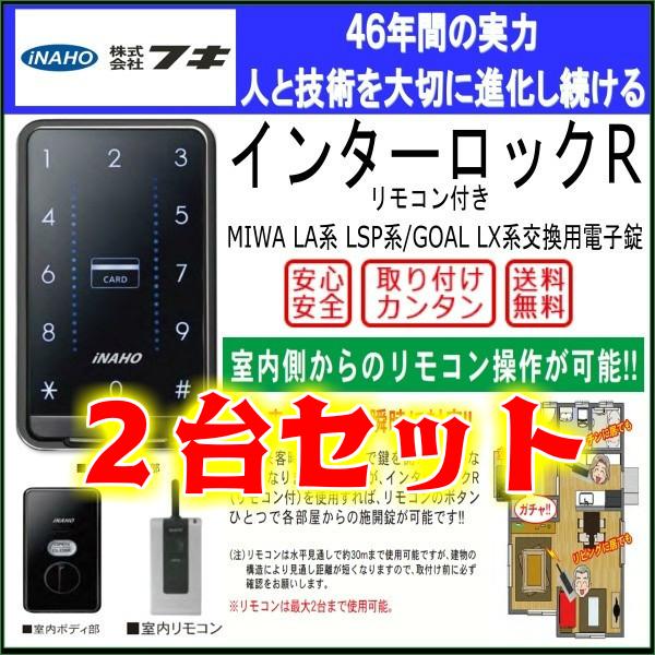 2台セット!!インターロックR INTER LOCK R(暗証番号・ICカード)リモコン付き 電子錠 後付 電気錠 シリンダー交換錠 FUKI INAHO