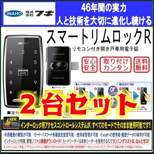 2台セット!!スマートリムロックR SmartRimLock R(暗証番号・ICカード)リモコン付 電子錠 後付 電気錠 FUKI INAHO