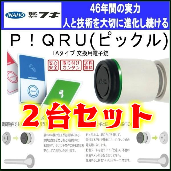 2台セット!!ピックル PIQRU LAタイプ カードロック シリンダー交換 電子錠 後付 電気錠 FUKI INAHO