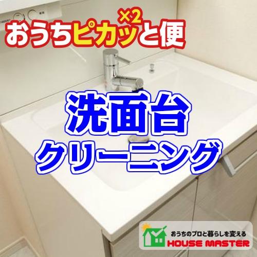 【送料無料】洗面所クリーニング 手洗いクリーニング 洗面化粧台 プロのお掃除 家事代行