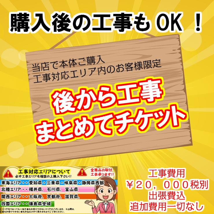 取付工事おまとめチケット!