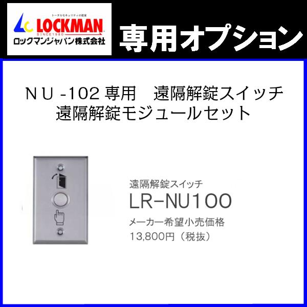 NU-102専用 遠隔解錠スイッチ 遠隔解錠モジュールセット