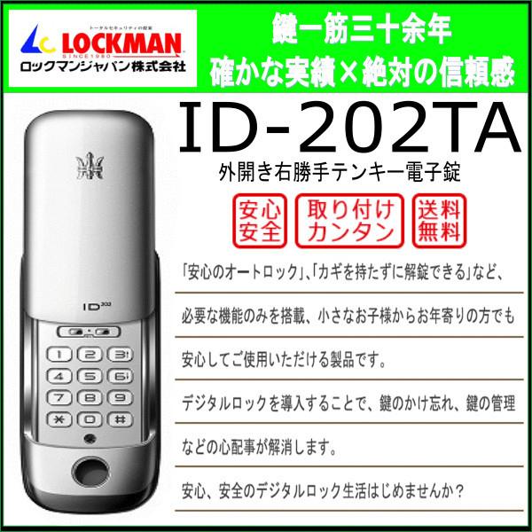 ロックマンジャパン ID-202TA 自動施錠型テンキー(非常時キー付)電子錠 後付け 電子鍵 オートロック