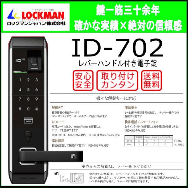 ロックマンジャパン ID-702 指紋認証デジタルロック(レバーハンドル一体型) 電子錠 後付け 電子鍵 オートロック