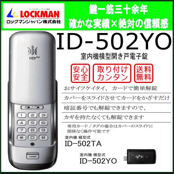 ロックマンジャパン ID-502YO カード・テンキー・オートロック式デジタルロック 電子錠 後付け 電子鍵