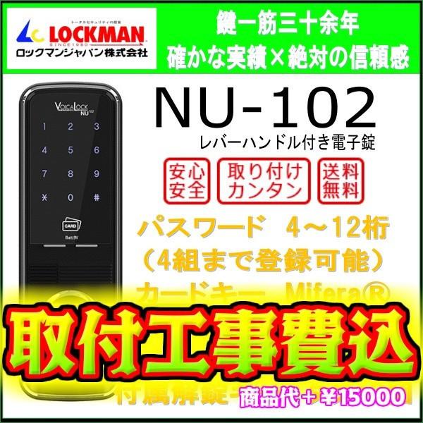 ロックマンジャパン NU-102 タッチキー対応型 デジタルロック 電子錠 後付け 電子鍵 オートロック レバーハンドル付き
