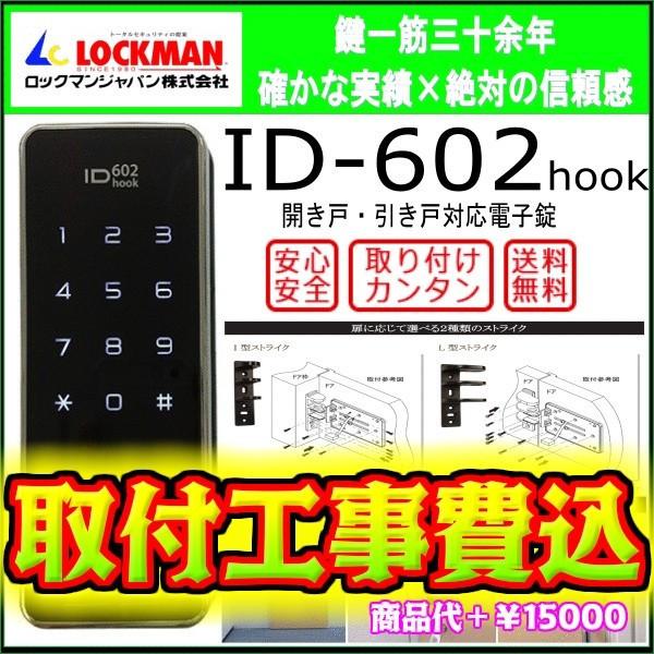基本工事費込 ロックマンジャパン ID-602hook 引き戸対応自動施錠式デジタルロック 電子錠 後付け 電子鍵 オートロック 引き戸