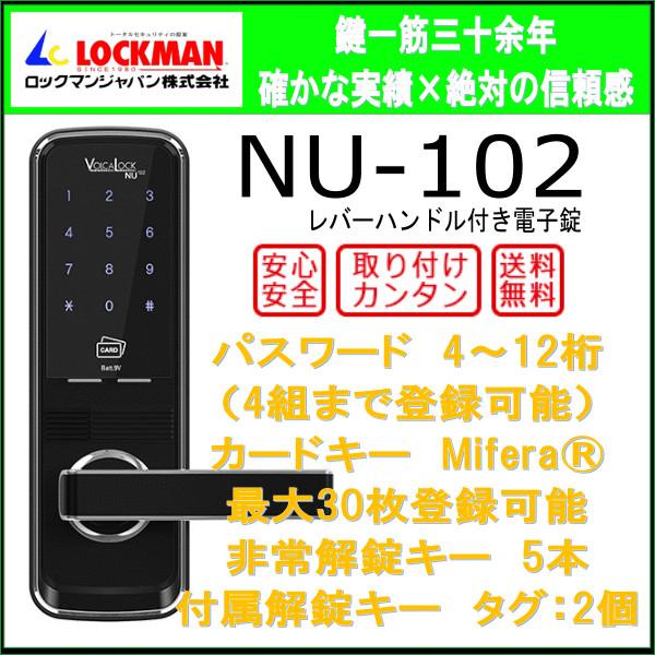 ロックマンジャパン NU-102 タッチキー対応型 デジタルロック 電子錠 後付け 電子鍵 オートロック
