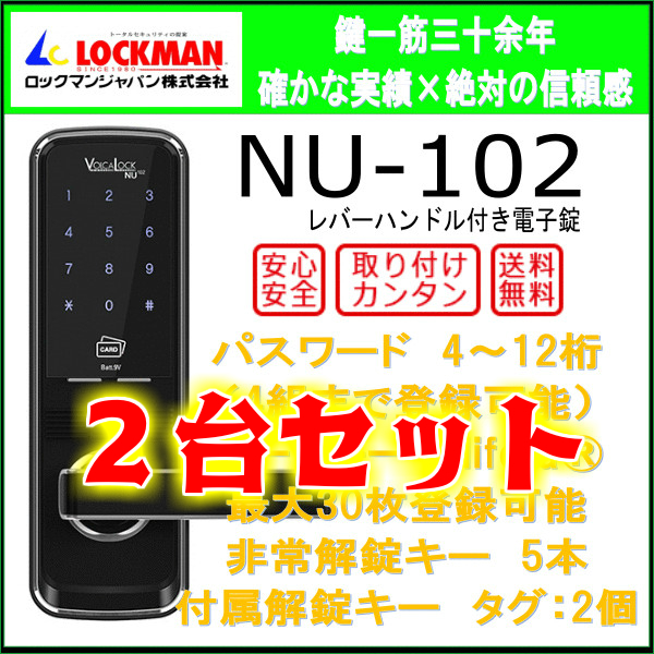 2台セット!!ロックマンジャパン NU-102 タッチキー対応型 デジタルロック 電子錠 後付け 電子鍵 オートロック