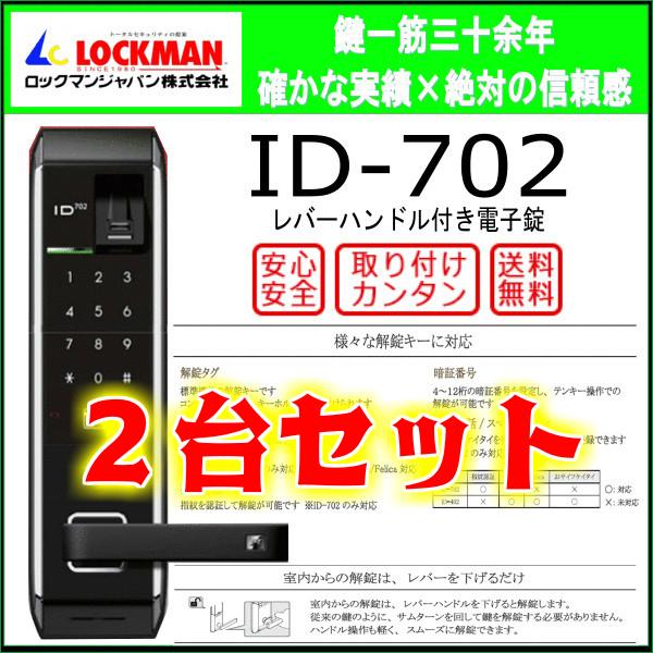 2台セット!!ロックマンジャパン ID-702 指紋認証デジタルロック(レバーハンドル一体型) 電子錠 後付け 電子鍵 オートロック