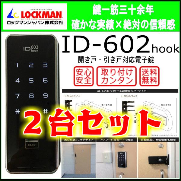 2台セット!!ロックマンジャパン ID-602hook 引き戸対応自動施錠式デジタルロック 電子錠 後付け 電子鍵 オートロック 引き戸