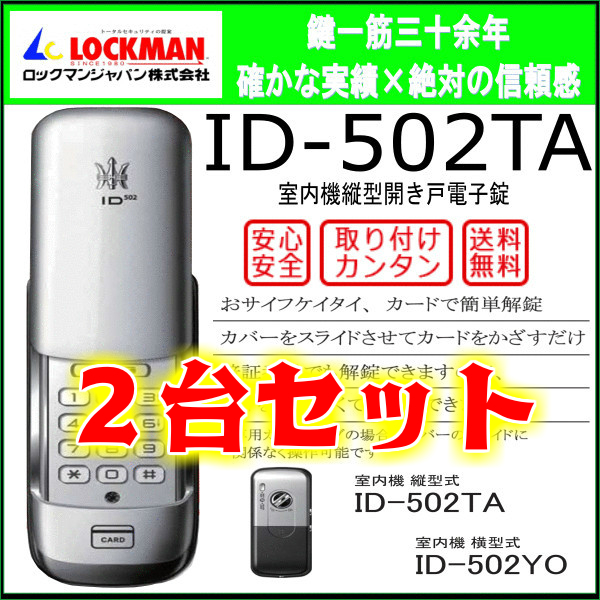 2台セット!!ロックマンジャパン ID-502TA カード・テンキー・オートロック式デジタルロック 電子錠 電子鍵 後付け