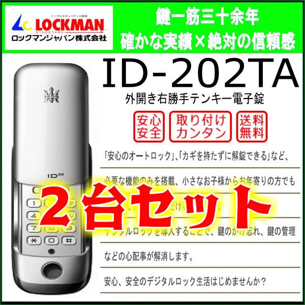 2台セット!!ロックマンジャパン ID-202TA 自動施錠型テンキー(非常時キー付)電子錠 後付け 電子鍵 オートロック
