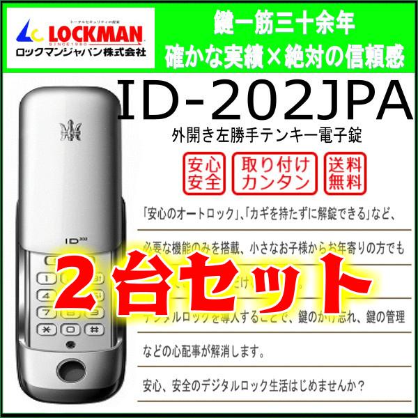 2台セット!!ロックマンジャパン ID-202JPA 自動施錠型テンキー(非常時キー付)電子錠 後付け 電子鍵 オートロック
