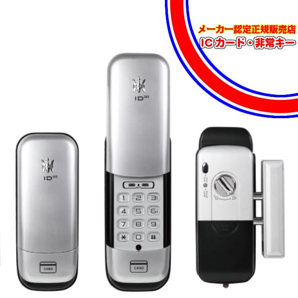 ※取付工事セット※ ロックマンジャパン ID-502TA カード・テンキー・オートロック式デジタルロック 電子錠 電子鍵 後付け