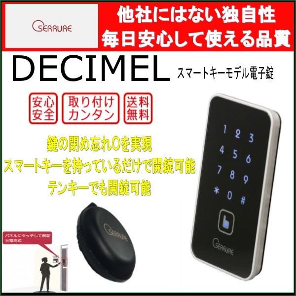 セリュール DECIMEL(デシメル)暗証番号 スマートキー オートロック 後付け 電子鍵 電子錠 日本製