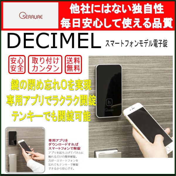 セリュール DECIMEL(デシメル)暗証番号 スマートフォン オートロック 後付け 電子鍵 電子錠 日本製
