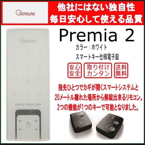 セリュール premiaII(プレミア2)暗証番号 スマートキー リモコン オートロック 後付け 電子鍵 電子錠